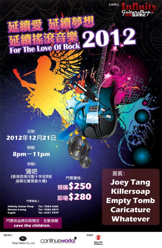 For the love of rock 2012
